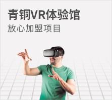 青铜VR体验馆