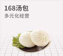 168汤包