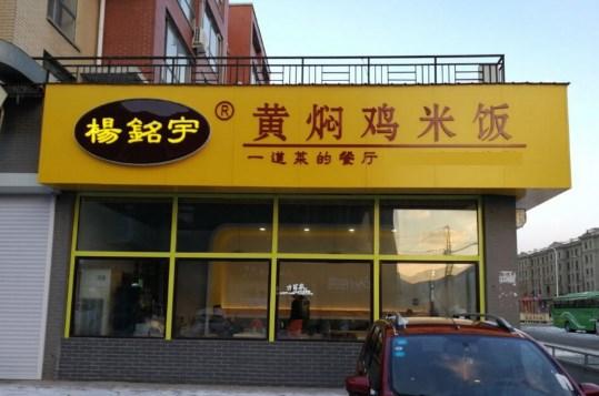 杨铭宇黄焖鸡