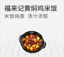 福来记黄焖鸡米饭
