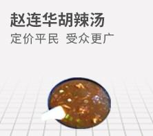 赵连华胡辣汤
