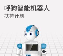 呼狗智能电话机器人