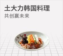 土大力韩国料理