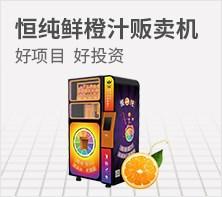 恒纯鲜榨橙汁自动贩卖机