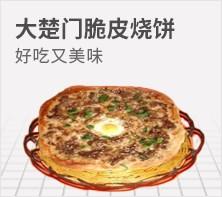 大楚门脆皮烧饼