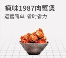 疯味1987肉蟹煲