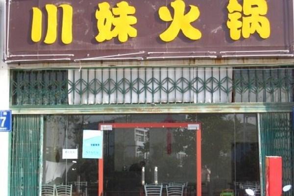 川妹火锅店