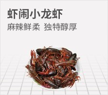 虾闹小龙虾