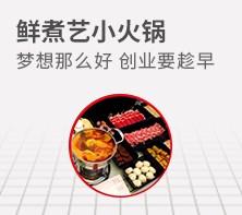 鲜煮艺小火锅