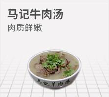 马记牛肉汤