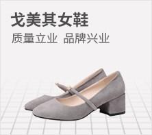 戈美其女鞋