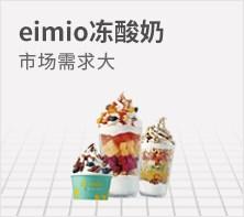 eimio冻酸奶