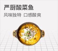 严厨老坛酸菜鱼