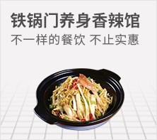 铁锅门养身香辣馆