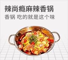 辣尚瘾麻辣香锅
