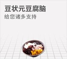豆状元豆腐脑
