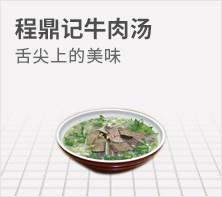 程鼎记牛肉汤