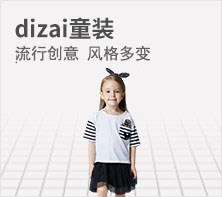 dizai童装