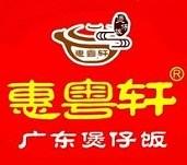 惠粤轩煲仔饭