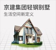 京建集团轻钢别墅