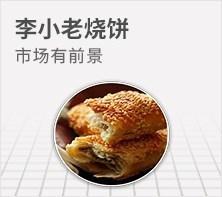 李小老烧饼