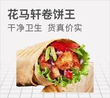 花马轩卷饼王