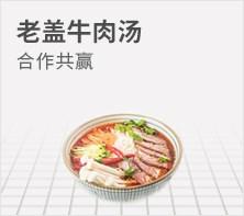 老盖牛肉汤
