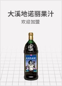 大溪地诺丽果汁