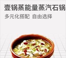 壹锅蒸能量蒸汽石锅鱼