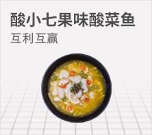 酸小七果味酸菜鱼