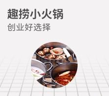 趣捞小火锅