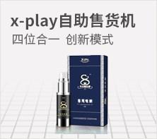 x-play自助售货机