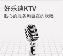 好乐迪KTV