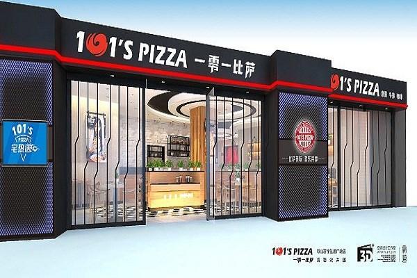 101披萨