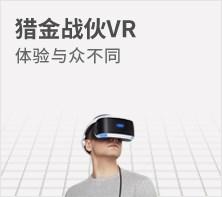 猎金战伙VR
