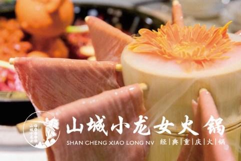 重庆山城小龙女火锅餐饮人为你支招巧妙涨价