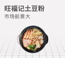 旺福记土豆粉
