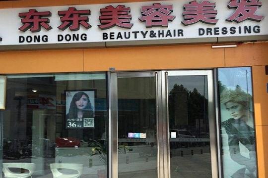 >加盟东东美容美发需要多少钱?怎么样