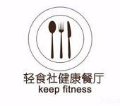 keep轻食社