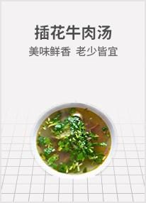 插花牛肉汤