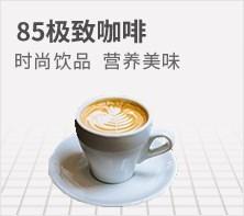 85极 致咖啡