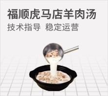 福顺虎马店羊肉汤