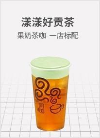 漾漾好贡茶