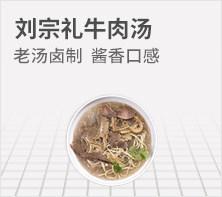刘宗礼牛肉汤