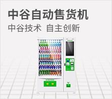 中谷自动售货机