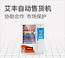 艾丰自动售货机