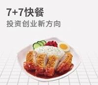 7+7快餐