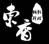 东香精致料理