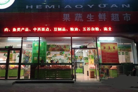开一家生鲜超市加盟店需要多少钱