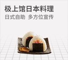 极上馆日本料理